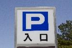 新規契約駐車場のお知らせ