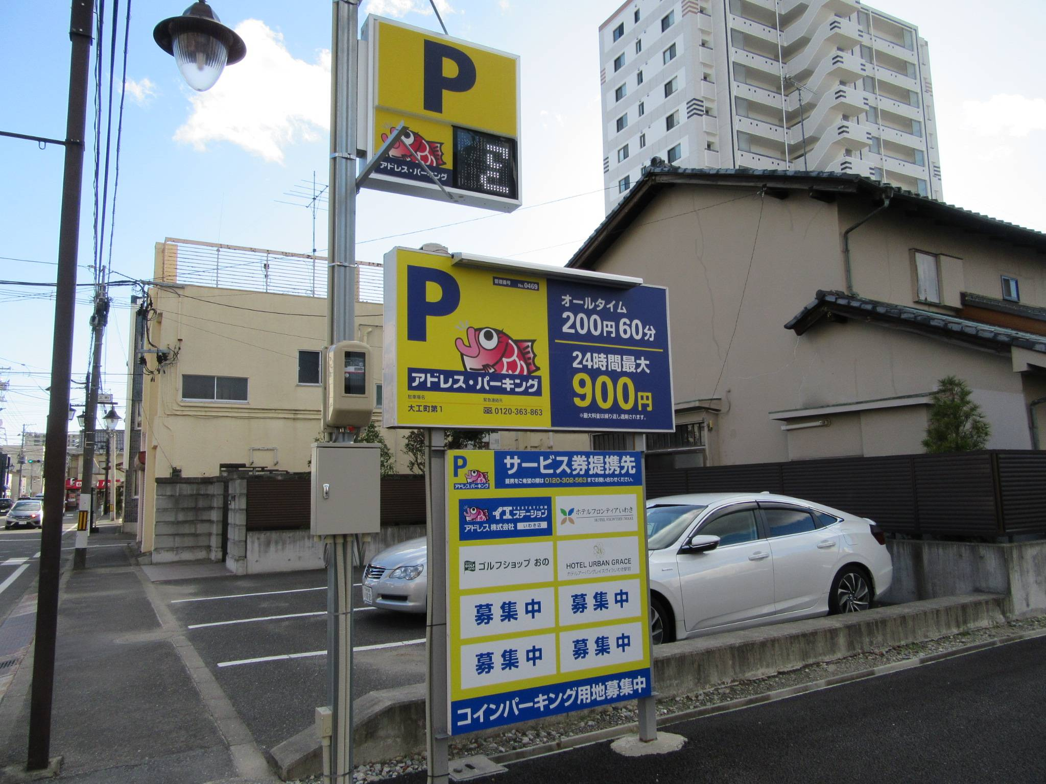 12月22日より、アドレス大工町第一提携駐車場一時利用休止のお知らせ
