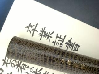 シェルジュの日記~ (続)永遠の卒業式