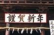 【宇都宮観光】 とちのきファミリーランド お正月特別イベント