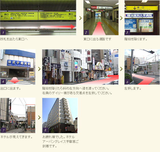 東武宇都宮駅東口からのルート