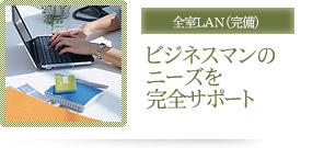 全室LAN(完備)ビジネスマンのニーズを完全サポート