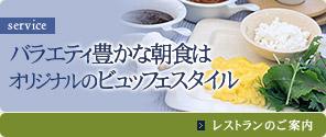 バラエティ豊かな朝食はオリジナルのビュッフェスタイル | レストランのご案内