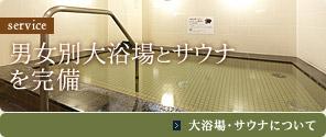 男女別大浴場とサウナを完備 | 大浴場・サウナについて