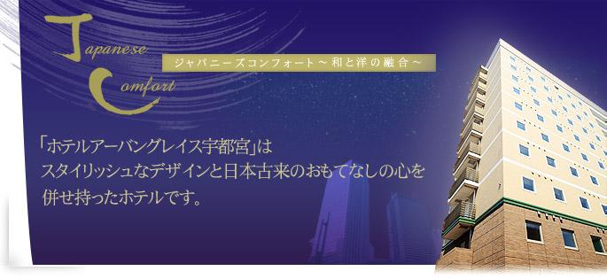 「ホテルアーバングレイス宇都宮」はスタイリッシュなデザインと日本古来のおもてなしの心を併せ持ったホテルです