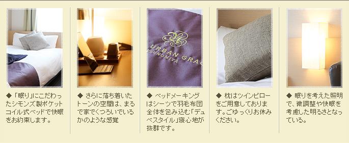 シモンズ製ベッドなどこだわりの客室設備